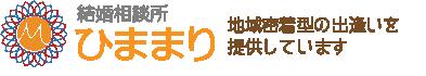 一宮「結婚相談所ひままり」オフィシャルサイト